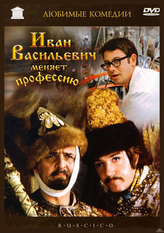 Иван васильевич меняет профессию 1973